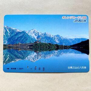 【使用済】 オレンジカード JR西日本 白馬三山と八方池