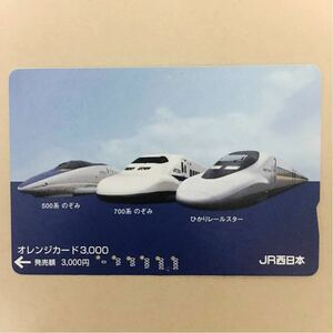 【使用済】 オレンジカード JR西日本 500系のぞみ 700系のぞみ ひかりレールスター