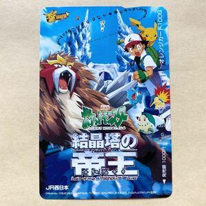 【使用済1穴】 オレンジカード JR西日本 劇場版ポケットモンスター 結晶塔の帝王 ポケモン