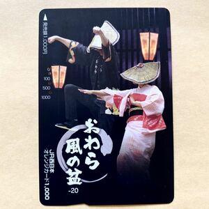 【使用済】 オレンジカード JR西日本 おわら風の盆