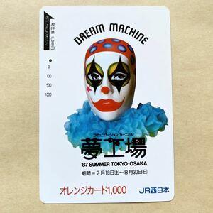 【使用済1穴】 オレンジカード JR西日本 夢工場