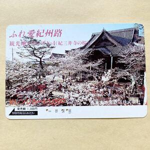 【使用済】 オレンジカード JR西日本 ふれ相武紗季紀州路 紀三井寺の桜