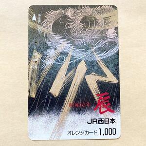 【使用済】 オレンジカード JR西日本 昭和63年 辰