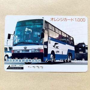 【使用済】 バスオレンジカード JR西日本 スーパーハイデッカー車