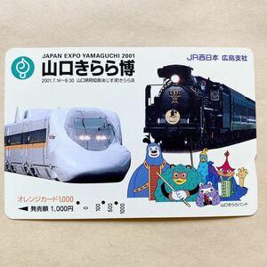 【使用済】 オレンジカード JR西日本 山口きらら博