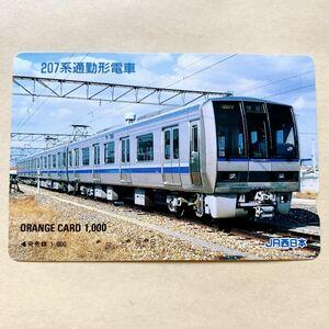【使用済】 オレンジカード JR西日本 207系通勤形電車