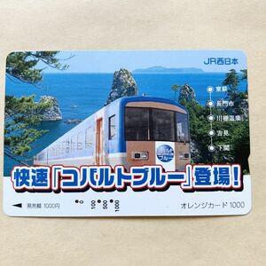 【使用済】 オレンジカード JR西日本 快速コバルトブルー登場