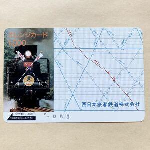 【使用済1穴】 オレンジカード JR西日本 SLやまぐち