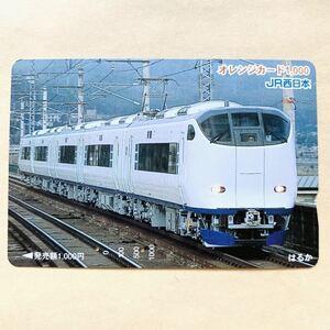 【使用済】 オレンジカード JR西日本 はるか