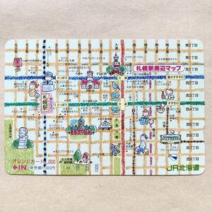【使用済】 オレンジカード JR北海道 札幌駅周辺マップ