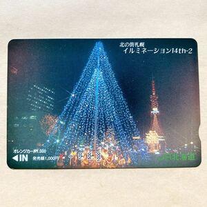 【使用済】 オレンジカード JR北海道 北の街札幌 イルミネーション 14th