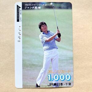 【使用済】 男子プロゴルフオレンジカード JR東日本 ジャンボ尾崎