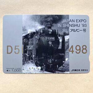 【使用済】 オレンジカード JR東日本 D51498 SL アルピー号