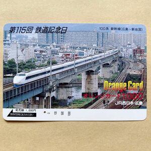 【使用済1穴】 オレンジカード JR西日本 第115回 鉄道の日 100系新幹線(広島~新岩国)