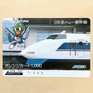 【使用済1穴】 オレンジカード JR西日本 100系ニュー新幹線