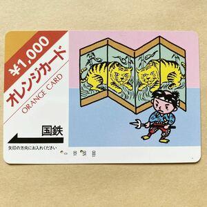 【使用済】 オレンジカード 国鉄 一休さん
