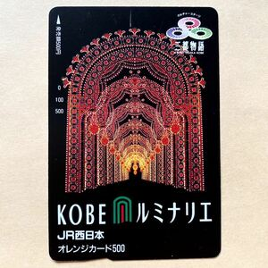 【使用済1穴】 オレンジカード JR西日本 神戸ルミナリエ