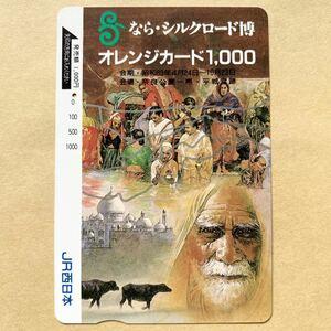 【使用済1穴】 オレンジカード JR西日本 なら・シルクロード博