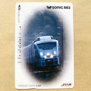 【使用済】 オレンジカード 額面5300円 JR西日本 ソニック883
