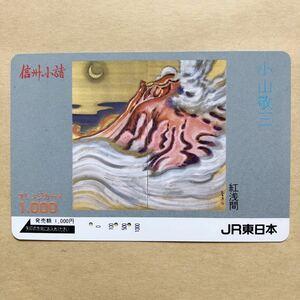 【使用済】 オレンジカード JR東日本 信州小諸 小山敬三 紅浅間