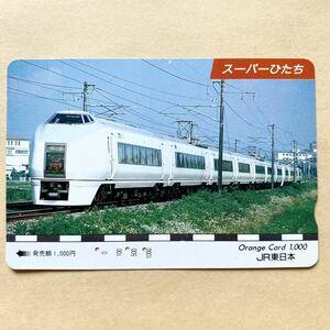 【使用済】 オレンジカード JR東日本 スーパーひたち