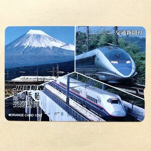 【使用済】 オレンジカード JR東日本 交通新聞社 富士山