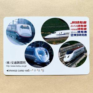 【使用済】 オレンジカード JR東日本 新幹線 JR時刻表 交通新聞社