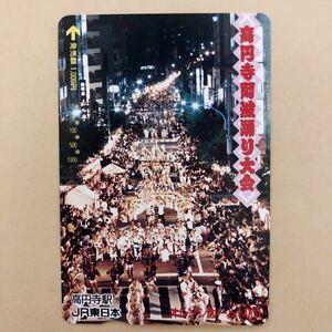 【使用済】 オレンジカード JR東日本 高円寺阿波踊り大会