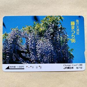 【使用済】 オレンジカード JR東日本 亀戸天満宮 富士まつり96