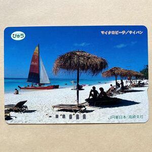 【使用済】 オレンジカード JR東日本 マイクロビーチ サイパン