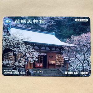 【使用済】 オレンジカード JR東日本 鎌倉の四季 荏柄天神社