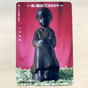 【使用済】 オレンジカード JR東日本 赤い靴はいてた女の子