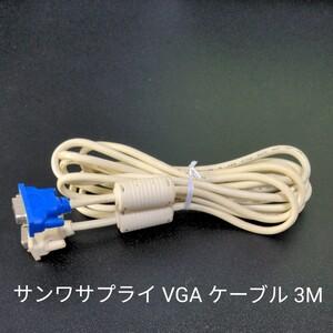 サンワサプライ ディスプレイケーブル ミニD-sub15pin (VGA-VGA) 3M スリム PC ケーブル