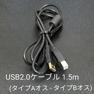 USB2.0ケーブル 1.5m (タイプAオス - タイプBオス)