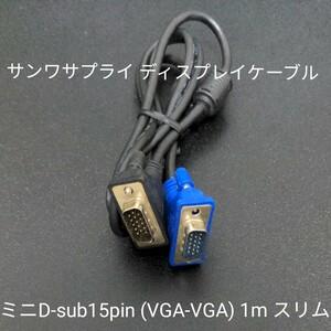 サンワサプライ ディスプレイケーブル ミニD-sub15pin (VGA-VGA) 1m スリム