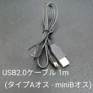 USB2.0ケーブル 1m (タイプAオス - miniBオス)