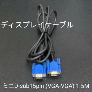 ディスプレイケーブル ミニD-sub15pin (VGA-VGA) 1.5M