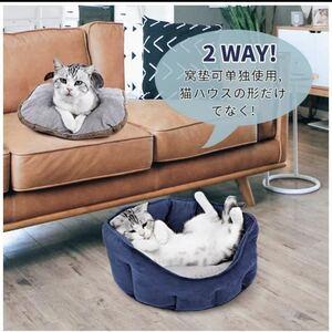 猫ベッド クッション 犬小屋 猫ハウス 暖かい 小型犬 洗える クッション