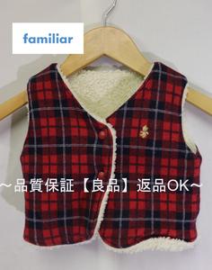 【キッズ】【良品保証返品OK】ファミリアチェックボアリバーシブルベスト/日本製美品80