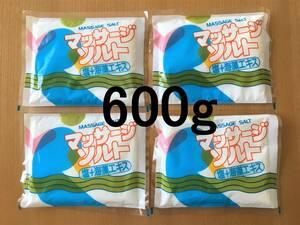 【送料210円】 マッサージソルト 600g 《海藻エキス配合・保湿成分》 マッサージ用塩 150g×4袋 個包装 入浴 ボディケア 美肌ケア