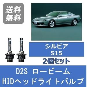 シルビア S15 HID キセノン ヘッドライトバルブ ロービーム 日産 SR20DE SR20DET H10.12~H14.8 D2S 6000K Lesuda