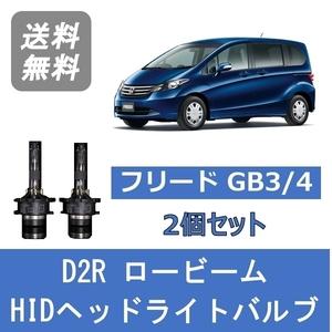 フリード GB3 4 HID キセノン ヘッドライトバルブ ロービーム ホンダ H20.5~H28.8 D2R 6000K Lesuda