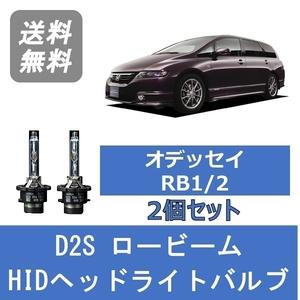 オデッセイ RB1 2 HID キセノン ヘッドライトバルブ ロービーム ホンダ H15.10~H20.9 D2S 6000K Lesuda