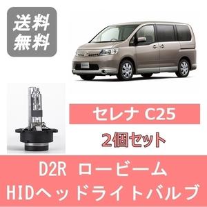 セレナ C25 HID キセノン ヘッドライトバルブ ロービーム 日産 H17.5~H19.11 D2R 6000K 6400LM