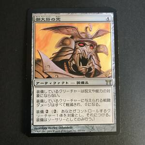 MTG/御大将の兜/General's Kabuto/日本語/1枚