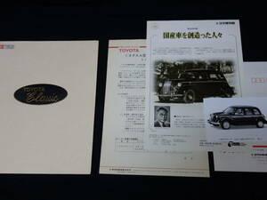 【特別仕様 限定車】トヨタ クラシック YN86型 専用 本カタログ / 広報用生写真 / プレスリリース / 1996年 【貴重】