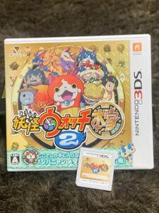 妖怪ウォッチ2本家 妖怪ウオッチ 3DS ニンテンドー 任天堂