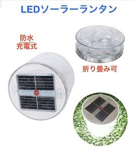 LEDソーラーランタン つや消し キャンプランタン 防水仕様 ソーラー充電式 送料無料 匿名配送 未使用