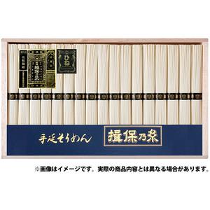 そうめん ギフト 揖保乃糸 揖保の糸 素麺 特級品 特級 黒帯 古 ひね 50g×17束 GWI-30 送料無料