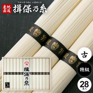 そうめん ギフト 送料無料 揖保乃糸 揖保の糸 素麺 特級品 特級 黒帯 古 ひね IZ-50W 1400g 1.4kg 50g×28束